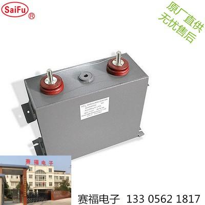 供应赛福1000V 1000UF船舶驱动变流器专用电容器