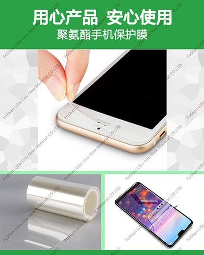 用心产品,安心使用;聚氨酯手机保护膜;厂家直销