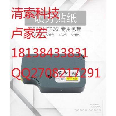 硕方全新防伪贴纸TP-L092W白色贴纸