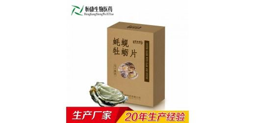 蚝蚬牡蛎男性保健片贴牌代加工厂家