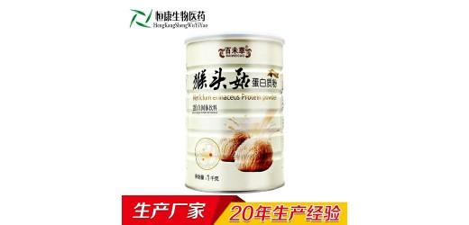 猴头菇蛋白质粉固体饮料贴牌代加工 山东恒康生物
