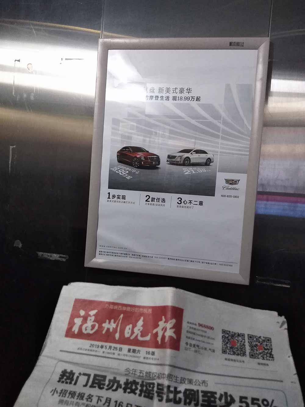 泉州市电梯广告,泉州市电梯框架广告,泉州市道闸广告