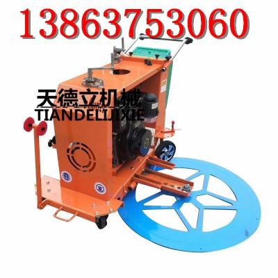420型汽油井盖切圆机 沥青路面切割机 弧形切缝机
