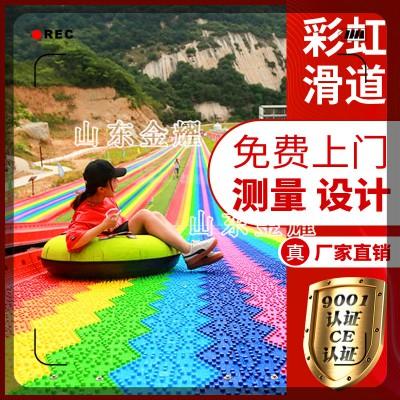 波浪形彩虹滑道 彩虹滑道 七色彩虹滑道