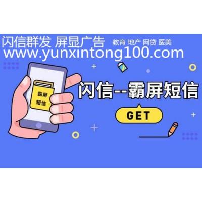 闪信_闪信群发_专业的屏显广告营销服务平台