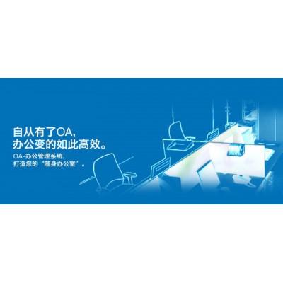 青岛OA会议管理方案, 青岛企微云办公平台