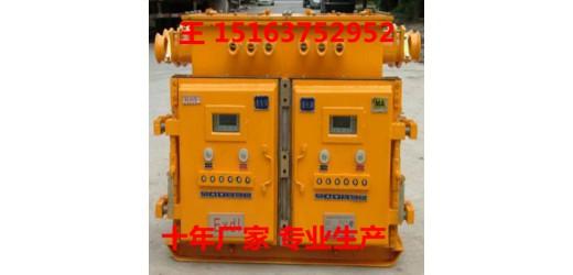 KJZ-630矿用隔爆兼本安型真空馈电开关 实力商家直销