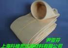 科格思美塔斯高温滤袋品质精良/价格合理/厂家直销