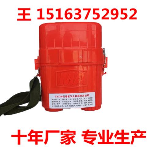 隔绝式60分钟自救器  ZY60矿用隔绝式压缩氧自救器