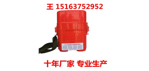 ZYX45压缩氧自救器 ZYX45压缩氧自救器直销