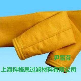耐高温滤袋生产厂家请选上海科格思