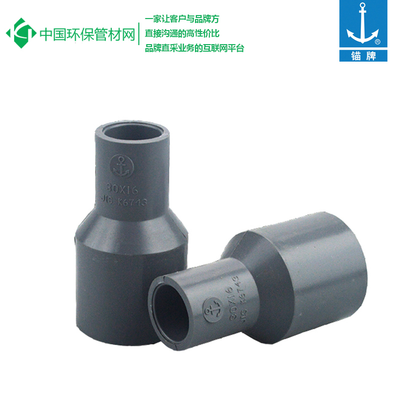 锚牌日标PVC管件直通 直通大小头 生产厂家