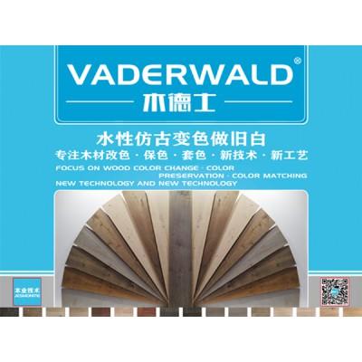 VADERWALD木德士-水曲柳水性变色做旧白浆