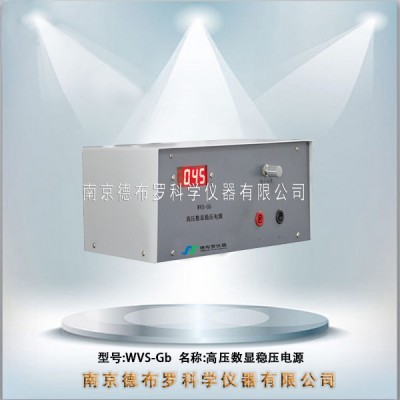 WVS-Gb高压数显稳压电源
