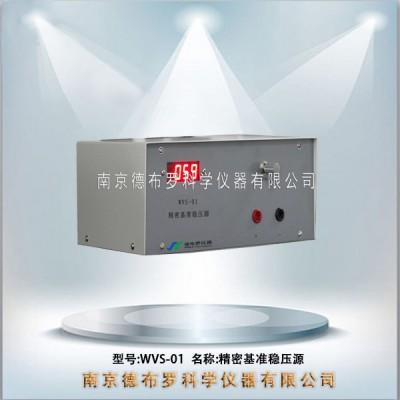 WVS-01精密基准稳压源