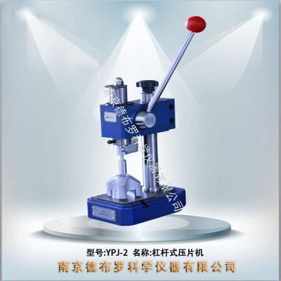 YPJ-2杠杆压片机
