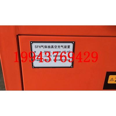 承装修试电力资质气速率≥45L/sSF6气体抽真空充气装置
