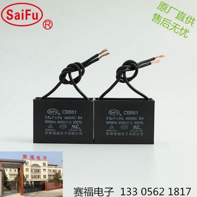 工厂直销 压缩机风扇电容器CBB61 2.5UF 450V
