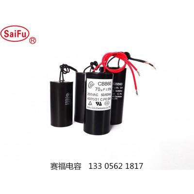 工厂直销 CBB60 450V 70UF水泵电机薄膜电容器