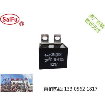 工厂直销 1400VAC 20uf高频直逢焊机电容器