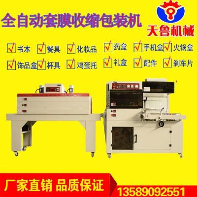 济南封切收缩机 纸盒收缩包装机 电子元件收缩机
