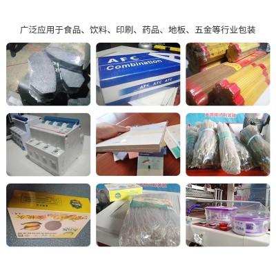 呼和浩特包装盒收缩机 自动薄膜收缩机 化妆品包装机