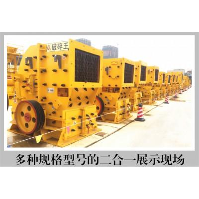 云南中天新款节能型二合一破碎机破碎设备厂家直销