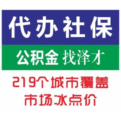 广州白云区社保代理,为入户缴社保,为孩子读书买社保