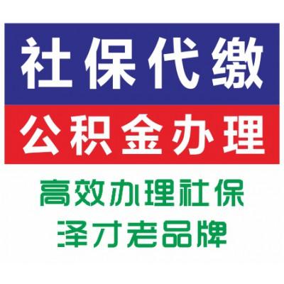 广州海珠区社保代理,个人社保代理,入户社保读书社保