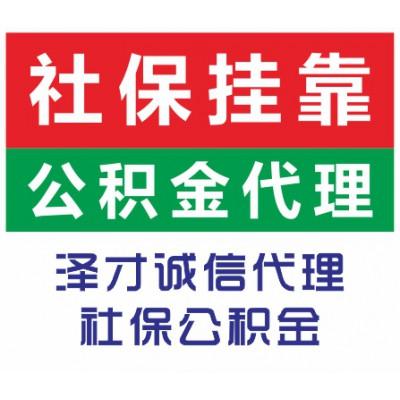 广州花都区,买房社保代理,入户读书社保代理