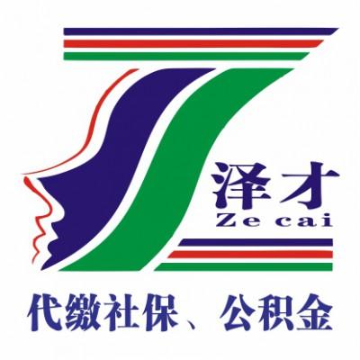 广州全区,为办理生育保险,个人公司