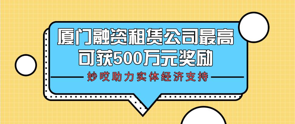妙哎奖励500万元助力实体经济发展