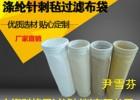 科格思覆膜针刺毡滤袋/圆布袋/遍布袋/椭圆形布袋/异型滤袋