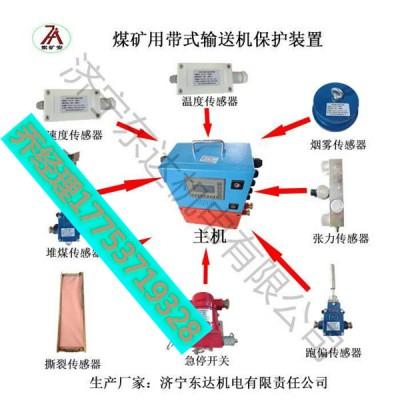 KHP378皮带机智能八保,皮带机综合保护装置