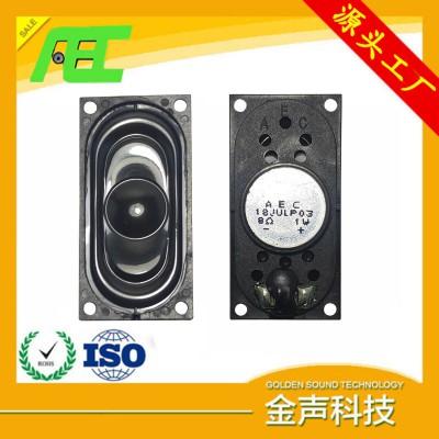 厂家支持定制2040矩形内磁塑胶壳喇叭8欧1w扬声器