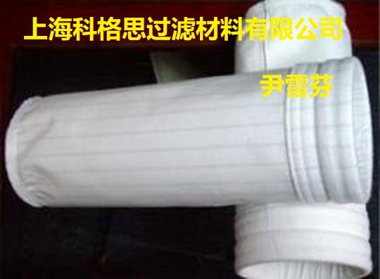 科格思涤纶抗静电针刺毡除尘滤袋品质精良/价格合理/厂家直销