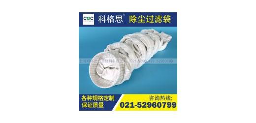 科格思729机织布除尘器圆布袋/扁布袋/椭圆形布袋/异型滤袋