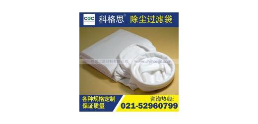 上海科格思长期供应208绒布除尘滤袋/常温滤袋