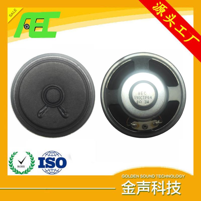 可定制外径57MM圆形铁壳纸盆喇叭8欧3w多媒体扬声器