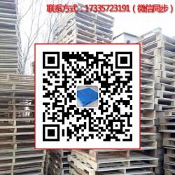 郑州大量回收二手木托盘回收木材木方木料胶合板托盘 高价现结