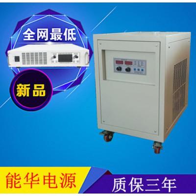 100V500A程控直流稳压电源,大功率程控直流电源