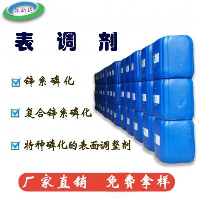 表 调 剂胶钛表调剂、磷化表调剂、锌系磷化表调剂