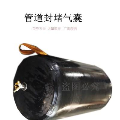 排水管道闭水气囊直径800 堵漏气囊现货供应