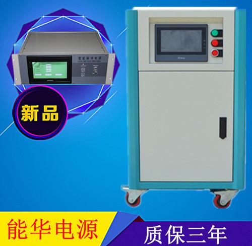 24V污水处理电源|废水电解高频脉冲电源|电絮凝脉冲