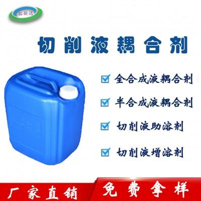 切削液耦合剂 切削液助溶剂 切削液增溶剂 半合成切削液耦合剂