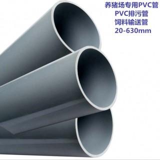 养猪场专用给排水管 PVC排污管