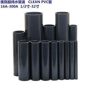 医院无菌水CLEAN-PVC管 无尘车间专用管道