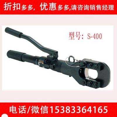 手动液压线缆剪S-400液压硬质切刀钢绞线钢筋切断工具