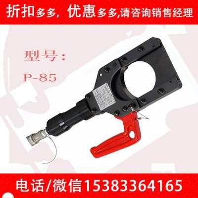 便携式液压线缆剪P-85分离式软质切刀电力电缆剪切工具