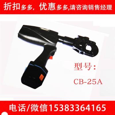 电动接触线液压切刀CB-25A充电式液压切刀充电式线缆剪